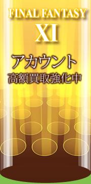 FINAL FANTASY XI アカウント高額買取強化中