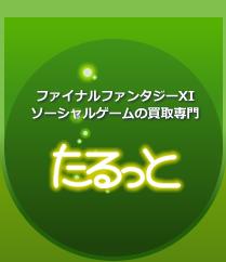ファイナルファンタジーXI、ソーシャルゲームの買取専門