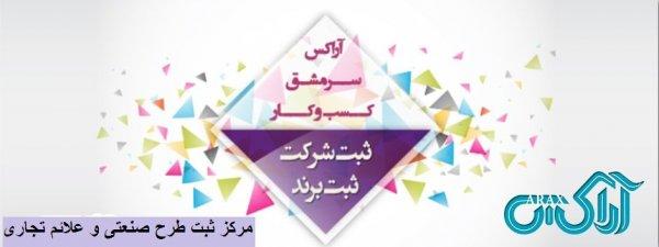 کانون ثبت شرکت تهران