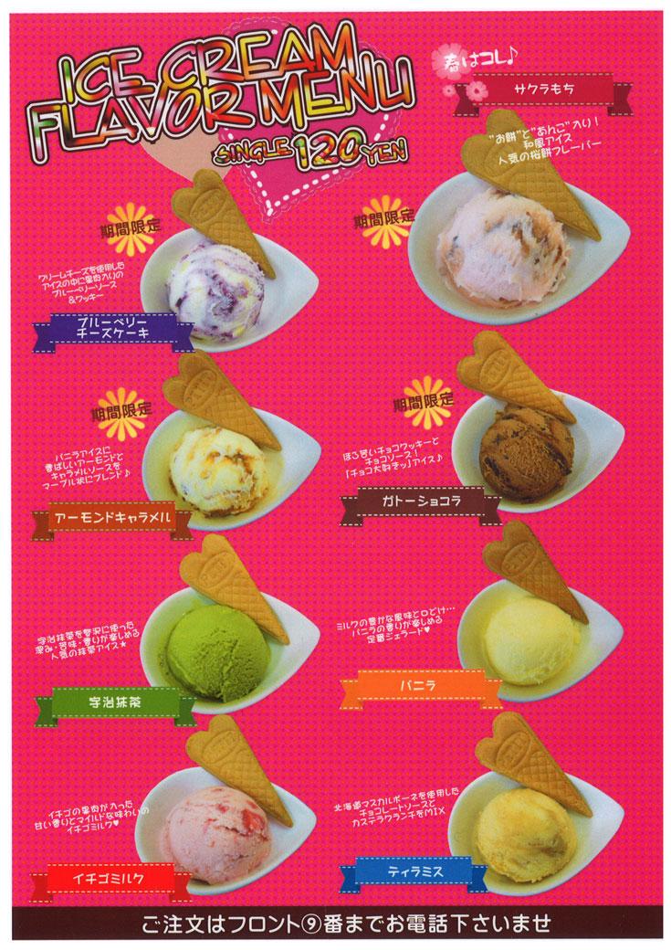 春はコレ♪<期間限定>アイスクリームフレーバーMENY追加!!