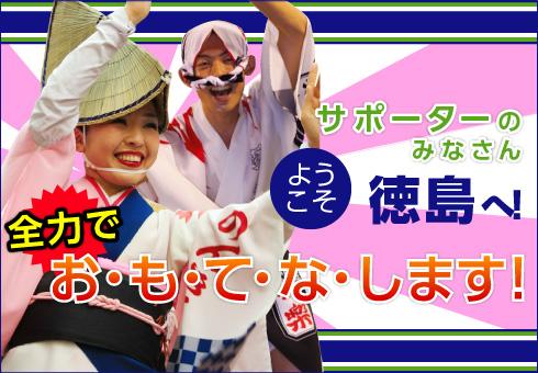 サポーターのみなさん。ようこそ徳島へ!全力でおもてなしします!