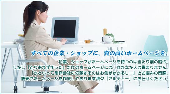 福岡市 ホームページ制作会社