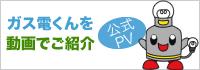 公式PVご紹介
