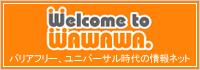バリアフリー時代の情報ネット WAWAWA