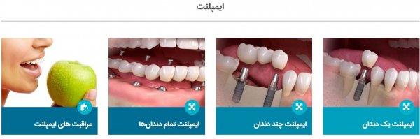 مرکز ایمپلنت و دندانپزشکی یاس : رزرو اینترنتی وقت پزشک