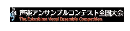 声楽アンサンブルコンテスト全国大会