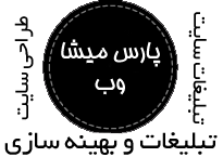 وب پارس میشا