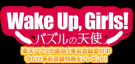Wake Up, Girls! パズルの天使 楽天アプリ市場向け事前登録受付中 今だけ事前登録特典をプレゼント!