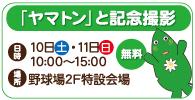 yamaton_satuei_195