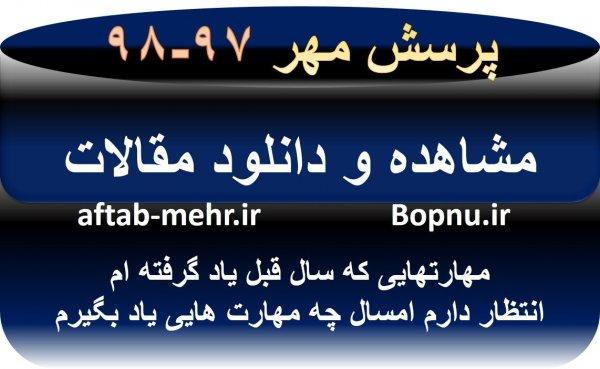 مقاله در مورد پاسخ به پرسش مهر 97 ریاست جمهوری