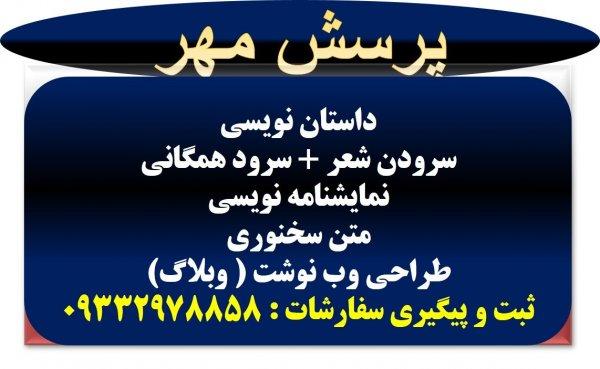 داستان نویسی با موضوع پرسش مهر 98