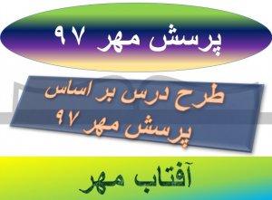طرح درس بر اساس پرسش مهر 97-98 رئیس جمهوری