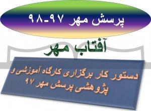 دستور برگزاری کارگاه و اردوی آموزشی بر اساس پرسش مهر 97